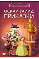 Оскар Уайлд. Приказки