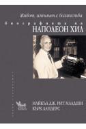 Живот, изпълнен с богатства: Биографията на Наполеон Хил