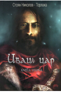 Иваил цар кн. 1
