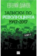 Записки по революцията - том 3: 1997 - 2017