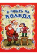В нощта на Коледа