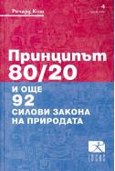Принципът 80/20 и още 92 силови закона на природата