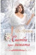 Сестрите Чанс кн. 2: Сватба през зимата