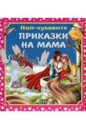 Най-хубавите приказки на мама
