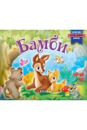 Бамби - панорамна книжка