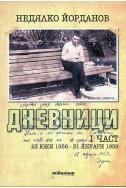 Дневници I част (23 юни 1956 - 31 януари 1959)