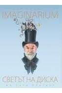 Светът на Диска - Imaginarium