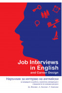 Наръчник на интервю на английски/Job Interviews in English