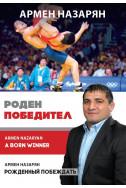 Армен Назарян: Роден победител