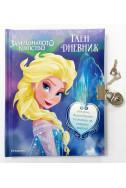 Замръзналото кралство: Таен дневник - Елза