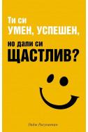 Ти си умен, успешен, но дали си щастлив?
