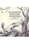 Български народни приказки с игри и предизвикателства