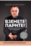 Вземете парите - Българската книга за продажби