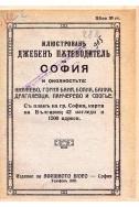 Илюстрован джобен пътеводител на София и околността 1919 г.