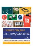 Енциклопедия на нумерологията