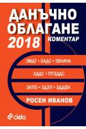 Данъчно облагане 2018 - Коментар