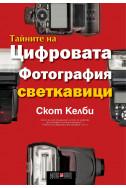 Тайните на цифровата фотография - част 6: Светкавици
