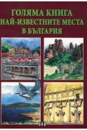 Голяма книга: Най-известните места в България