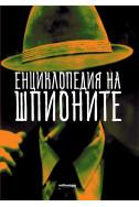 Енциклопедия на шпионите