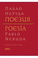 Пабло Неруда. Поезия