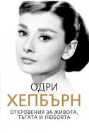 Одри Хепбърн: Откровения за живота, тъгата и любовта
