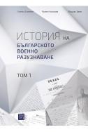 История на българското военно разузнаване - том 1