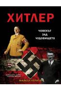 Хитлер: Човекът зад чудовището