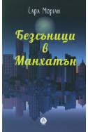 Безсъници в Манхатън