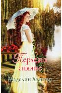 Най-редките цветя кн.2: Перлено сияние