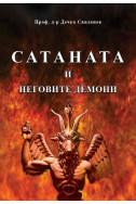 Сатаната и неговите демони