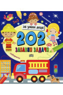 202 забавни задачи за умни деца