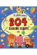 204 забавни задачи за умни деца