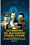 Заговорът на масоните срещу Русия. Сталин отвръща на удара