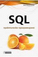 SQL - практическо програмиране