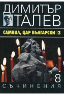 Самуил, Цар Български - том 8
