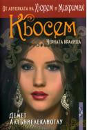 Кьосем: Черната кралица