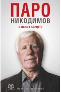 Паро Никодимов - с ЦСКА в сърцето