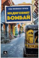 Индиговият Бомбай
