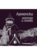 Арменски легенди и поеми
