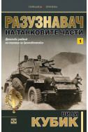 Разузнавач на танковите части - кн. 1