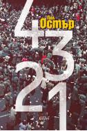 4321 (твърда корица)