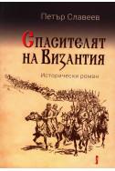 Спасителят на Византия