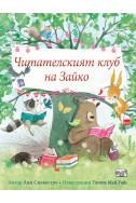 Читателският клуб на Зайко
