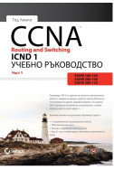 CCNA Routing and Switching ICND 1 - част 1