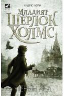 Младият Шерлок Холмс кн.3: Черен лед