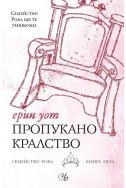 Пропукано кралство Кн.5