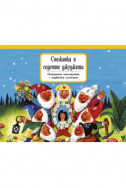 Снежанка и седемте джуджета - панорамна книжка