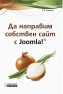 Да направим собствен сайт с Joomla!