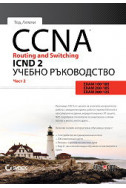 CCNA Routing and Switching ICND 2 - част 2