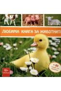 Любима книга за животните - Пате